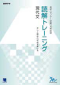 進研[センター試験]対策国語 読解トレーニング 現代文