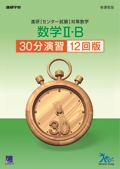 【増刷中】進研[センター試験]対策数学 数学�U・B 30分演習12回版  解答バラ