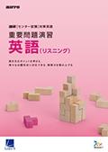 進研[センター試験]対策英語 重要問題演習 英語(リスニング)冊子