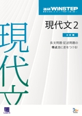 進研WINSTEP 現代文2[三訂版]:冊子版