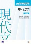 進研WINSTEP 現代文1[三訂版](冊子版)