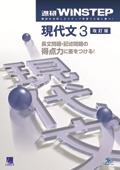 【増刷中】進研WINSTEP 現代文3[改訂版]:冊子版