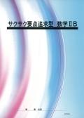 オーダーシステム 2年数学 サクサク要点追求型数学�UB 82M2W8