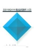 オーダーシステム 2年数学 30日でできるサクサク要点追求型数学�TA�UB 82M2X8