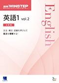 進研WINSTEP 英語1 vol.2[三訂版]:冊子版