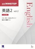進研WINSTEP 英語2 vol.2[三訂版]:冊子版
