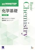 【増刷中】進研WINSTEP 化学基礎[改訂版]
