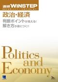 進研WINSTEP 政治・経済