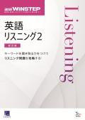 進研WINSTEP 英語リスニング2[改訂版]:解答バラ版
