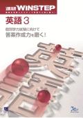 進研WINSTEP 英語3:冊子版