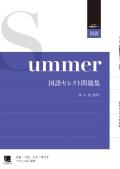 オーダーシステム 季節限定タイプ・夏・2年 国語セレクト問題集 現・古・漢〔標準〕