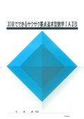 オーダーシステム 2年数学 30日でできるサクサク要点追求型数学�TA�UB 91M2X8