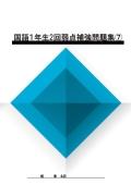 オーダーシステム 国語1年生2回弱点補強問題集�F