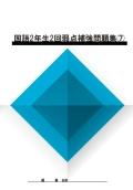オーダーシステム 国語2年生2回弱点補強問題集�F