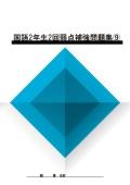 オーダーシステム 国語2年生2回弱点補強問題集�H