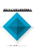 オーダーシステム 国語2年生2回弱点補強問題集�I