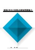 オーダーシステム 国語2年生2回弱点補強問題集�J