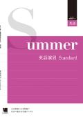 オーダーシステム 季節限定タイプ・夏・1年 英語演習Standard 91E1BK
