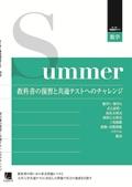 オーダーシステム 季節限定タイプ・夏・2年数学 共通テスト対応 教科書の復習と共通テストへのチャレンジ 91M2VK