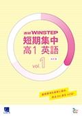 進研WINSTEP 短期集中 高1英語 Vol.1(7月模試に向けて)[改訂版]