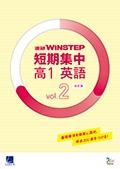 進研WINSTEP 短期集中 高1英語 Vol.2(11月模試対応)[改訂版]