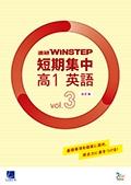 進研WINSTEP 短期集中 高1英語 Vol.3(1月模試に向けて)[改訂版]