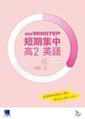 進研WINSTEP 短期集中 高2英語 Vol.1(7月模試対応)[改訂版]