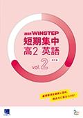 進研WINSTEP 短期集中 高2英語 Vol.2(11月回対応)[改訂版]