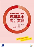 進研WINSTEP 短期集中 高2英語 Vol.3(1月回対応)[改訂版]