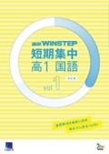 進研WINSTEP 短期集中 高1国語 Vol.1(7月回対応)[改訂版]