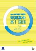 進研WINSTEP 短期集中 高1国語 Vol.2(11月回対応)[改訂版]