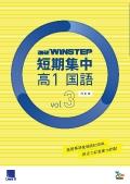 進研WINSTEP 短期集中 高1国語 Vol.3(1月回対応)[改訂版]
