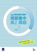 進研WINSTEP 短期集中 高2国語 Vol.1(7月回対応)[改訂版]
