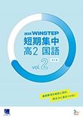 進研WINSTEP 短期集中 高2国語 Vol.2(11月回対応)[改訂版]