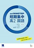 進研WINSTEP 短期集中 高2国語 Vol.3(1月回対応)[改訂版]