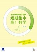 進研WINSTEP 短期集中 高1数学 Vol.1(7月模試対応)[改訂版]