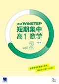 進研WINSTEP 短期集中 高1数学 Vol.2(11月模試対応)[改訂版]