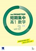 進研WINSTEP 短期集中 高1数学 Vol.3(1月模試対応)[改訂版]