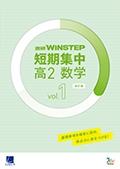 進研WINSTEP 短期集中 高2数学 Vol.1(7月回対応)[改訂版]