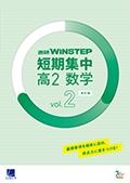 進研WINSTEP 短期集中 高2数学 Vol.2(11月回対応)[改訂版]