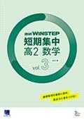 進研WINSTEP 短期集中 高2数学 Vol.3(1月回対応)[改訂版]